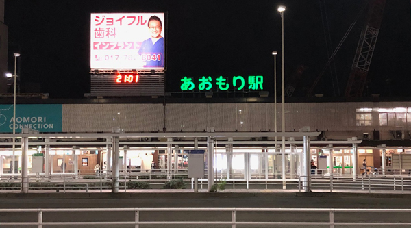 Aomori Station night 600px